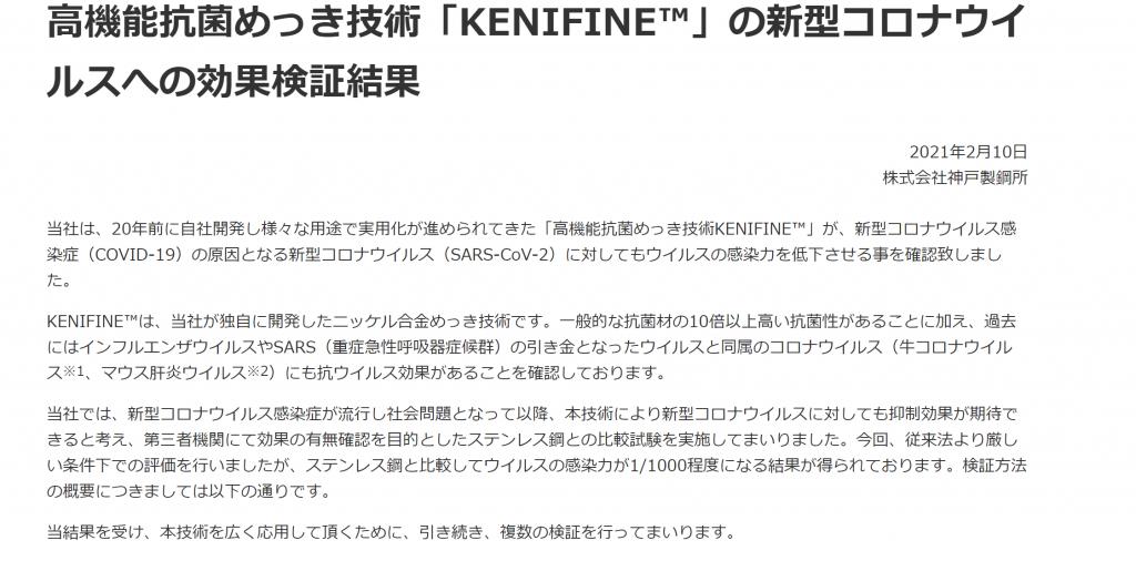 高秋化学 KENIFINE BLOG
